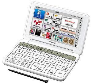シャープの電子辞書「ブレーン」=同社提供