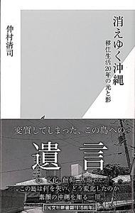 (新書)仲村清司著『消えゆく沖縄』ほか
