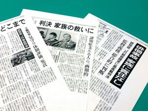 「徘徊事故 家族に責任なし」。判決内容を伝える朝日新聞の記事