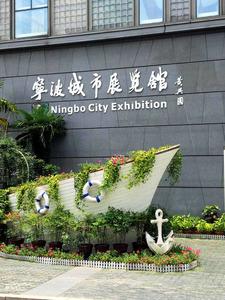 かつては「寧波城市展覧館」の文字のわきに黄興国氏の名前が添えられていた=浙江省・寧波、関係者提供