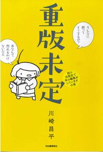 (C)川崎昌平/河出書房…