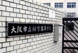 意識改革の取り組みを続ける大阪市立桜宮高校=14日、大阪市都島区