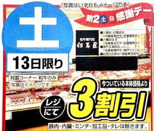 違反を指摘されたイズミヤのチラシ。「和牛専門店但馬屋」の右側に「兵庫産神戸牛」と表示されている=大阪市中央区
