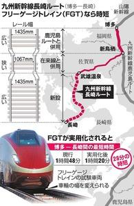 九州新幹線長崎ルート、フリーゲージトレイン(FGT)なら時短