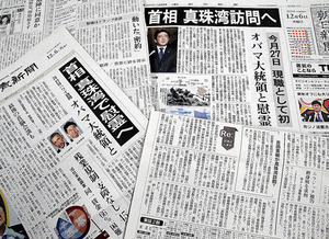安倍首相の真珠湾訪問に関して伝える新聞紙面
