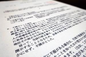 経済産業省の行政文書不開示決定通知書。申請した側の権利や正当な利益を害するおそれがあることなどを不開示理由として挙げている