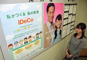 証券関係団体が入る東京証券会館では、個人型DCをアピールするポスターが掲示されていた=東京都中央区