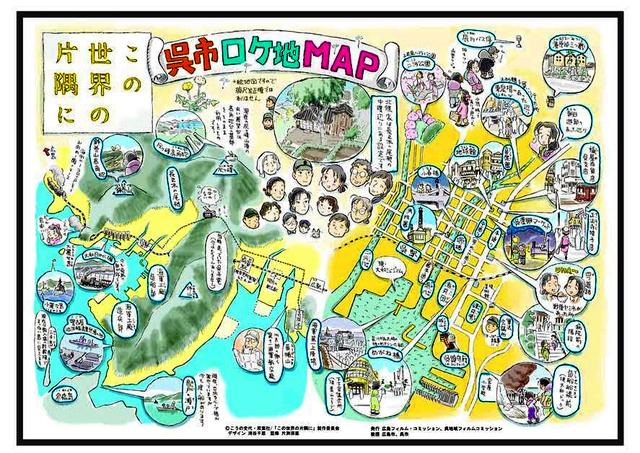 【映画】「この世界の片隅に」監督らロケ地マップ作製 無料配布 - 2NN 2ちゃんねるニュース速
