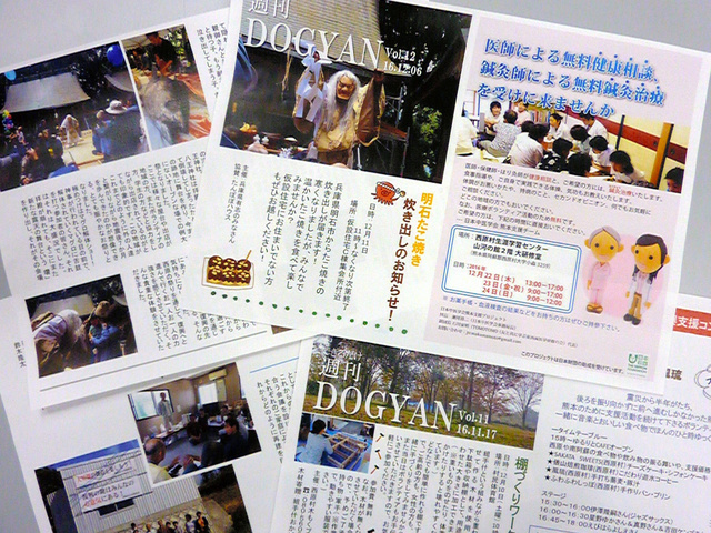 寺本わかばさんらが発行している手作りのフリーペーパー「できるだけ週刊DOGYAN」