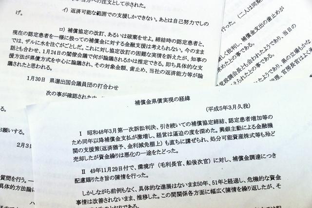 補償金などについて書かれたチッソ元副社長のメモの写し