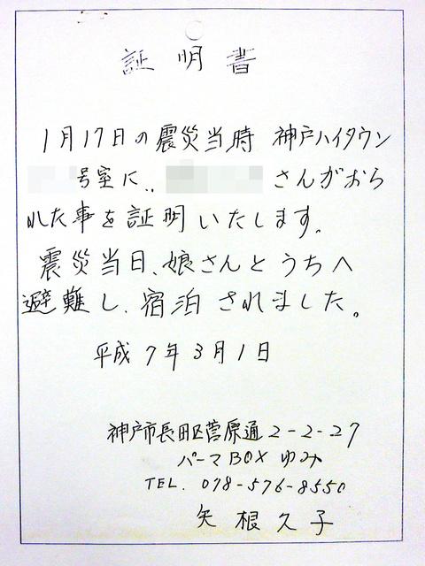 義援金の申請書に添付された「証明書」。震災関連公文書から見つかった(一部をモザイク処理しています)=神戸都市問題研究所提供