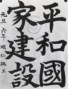 天皇が皇太子時代に書いた1946年元旦の書き初め「平和国家建設」