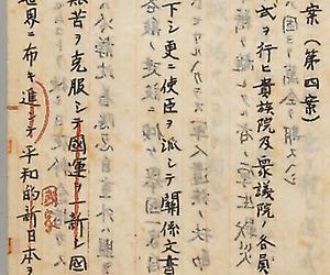 第88回帝国議会開院式勅語案(4案)=国立公文書館所蔵