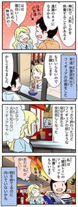 (北欧女子オーサの日本探検)フィギュア供養 感謝こめて「サヨナラ」