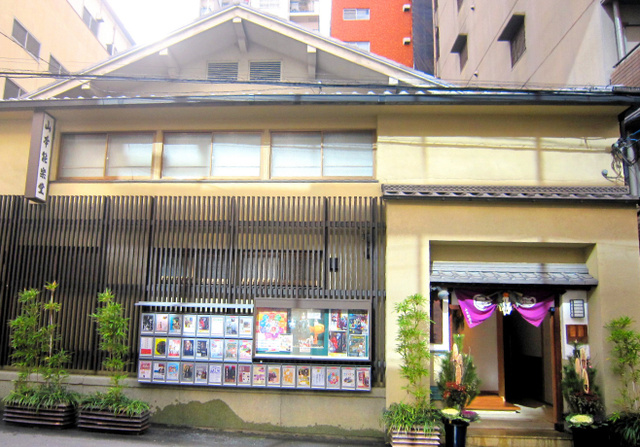 新春を迎えた山本能楽堂=大阪市中央区