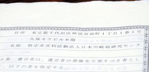 女性が残した遺言の公正証書。財産の寄付先として、「日本川崎病研究センター」が指定されていた