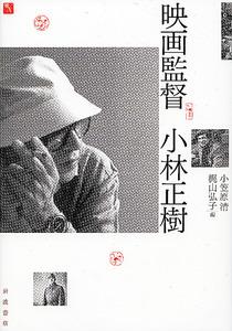 「映画監督 小林正樹」