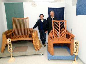 「円空の椅子」「信長の椅子」を前にした鷲見智次さん(左)と中島寛孝さん=岐阜市神室町