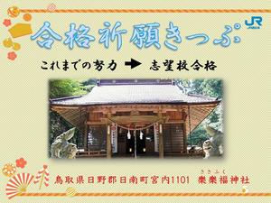 列車内などで配られる「合格祈願切符」(表)=JR西日本米子支社提供