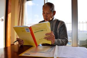 リビングウィルの内容について見直す松本孝彦さん。「最期は病院ではなく自宅か施設で」と希望している=横浜市鶴見区