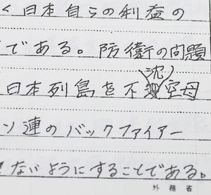 1983年1月、訪米中の中曽根康弘首相がワシントン・ポスト紙の朝食会で語った内容の日本側の記録。「日本列島を不沈空母のように」とある