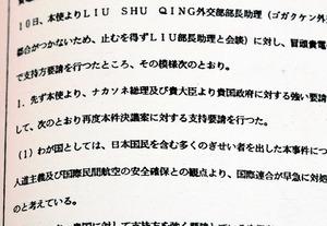 1983年9月、大韓航空機撃墜事件でソ連を非難する国連安全保障理事会の決議案に賛成するよう、中国政府に日本の駐中国大使が求めたやり取りを報告する文書。「ナカソネ総理の強い要請」(中央)と伝えたが中国は応じなかった