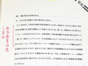 1983年1月の日米首脳会談の記録。中曽根康弘首相が日本の防衛努力について具体的に語った部分に赤で「取扱厳重注意」と書き込まれている。この部分は会談後の記者団への説明で伏せられた