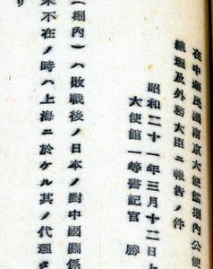 日本敗戦後も中国にとどまり発展に貢献したいという堀内公使の意向を1946年に首相に報告する文書