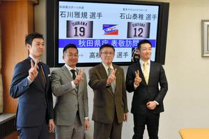 秋田)ヤクルト・石川選手ら、知事に成績を報告