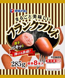 「まるごと美味(おい)しいフランクフルト 285g」=伊藤ハム提供