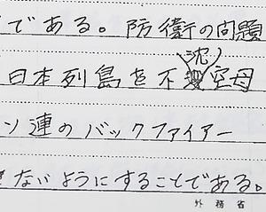 中曽根首相がワシントン・ポスト紙の朝食会で語った内容の日本側の記録。「日本列島を不沈空母のように」とある