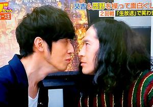 「キス指示」が出て、向き合う又吉(右)と西野=テレビ東京の画面から