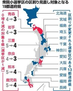 衆院小選挙区の区割り見直し対象となる19都道府県