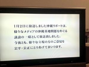 1月16日のMXテレビから