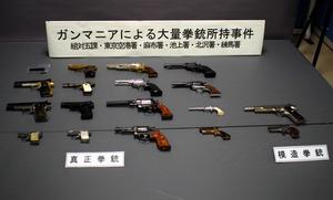 容疑者の自宅から見つかった拳銃16丁と模造拳銃2丁=警視庁