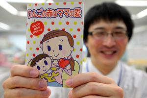 新しく発行された小冊子「りんごの赤はママの愛」=県庁
