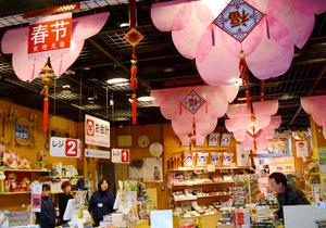 旧正月の飾りが華やかなもがみ物産館=新庄市多門町