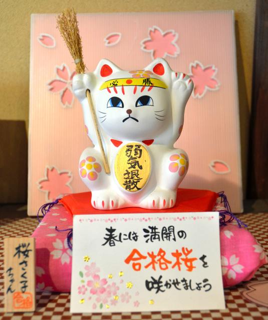 合格祈願の置物「桜さく子ちゃん」=福岡県宮若市
