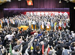 共産党大会の閉幕に合わせ、会場で「頑張ろう」と気勢を上げる党員たち=18日、静岡県熱海市、関根慎一撮影