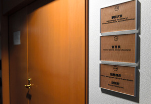 文部科学省の事務次官のプレートがかかる部屋=19日午後、東京都千代田区、角野貴之撮影