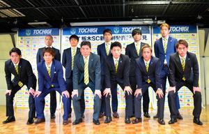 新体制を発表した栃木SCの横山雄次監督(前列左から3人目)と新加入選手たち=宇都宮市竹林町