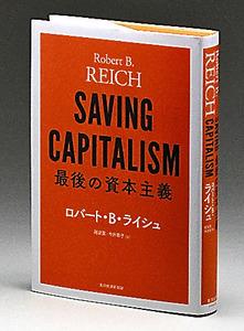 『最後の資本主義』