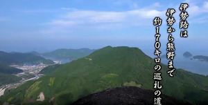 PR動画では、熊野古道の美しい自然などが紹介されている=県提供