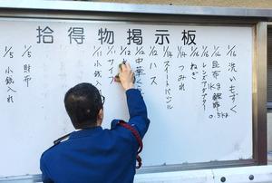 築地市場の正門横にある拾得物掲示板。持ち主が見つかった落とし物や、期限が切れて処分した生ものの文字を消して更新する=16日午前、東京都中央区、竹谷俊之撮影