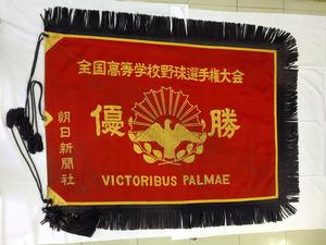 現在使われている2代目の「深紅の大優勝旗」