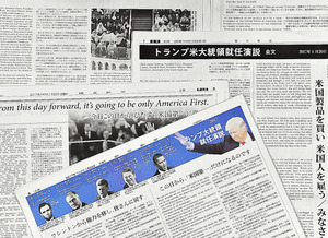 トランプ大統領の就任演説の和訳が掲載された新聞紙面