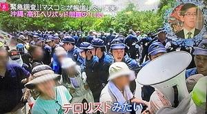 「ニュース女子」1月2日の放送
