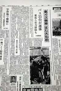 1977年4月13日の朝日新聞朝刊社会面は「川崎バス闘争」の様子を大きく報じた。同月12日午後に、車いすに乗った約40人が川崎駅東口に集まり、市営バスや臨港バスに分散して乗車。バス側は「危険だ」として運転を見合わせ、35台が運休したとしている。