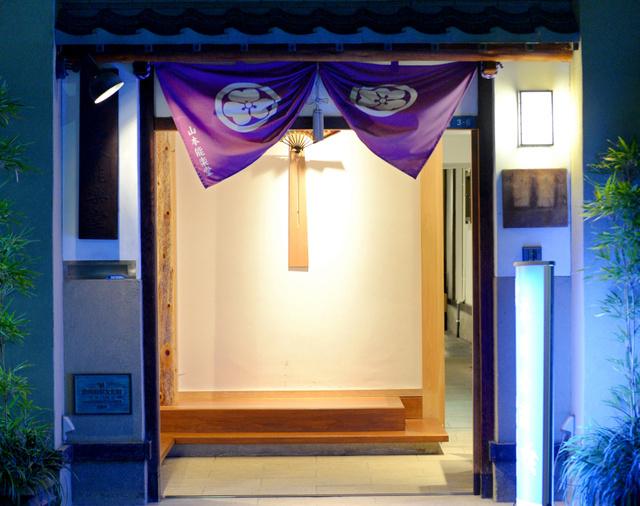 山本能楽堂の入り口=大阪市中央区