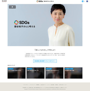 「SDGs 国谷裕子さんと考える」の告知ページ